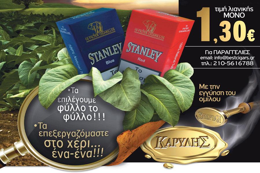STANLEY-kom2