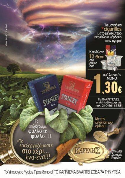 ΚΑΤΑΧΩΡΗΣΗ STANLEY CIGARILLOS (1)